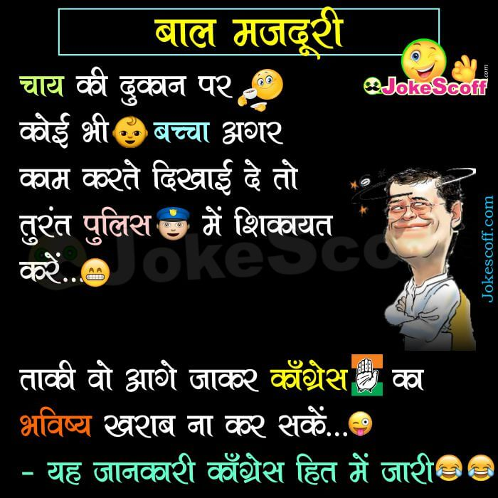 Congress Political Rahul Gandhi Funniest Jokes for WhatsApp