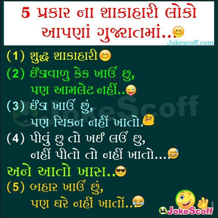 Five Type of Vegetarian in Gujarat Gujarati Jokes