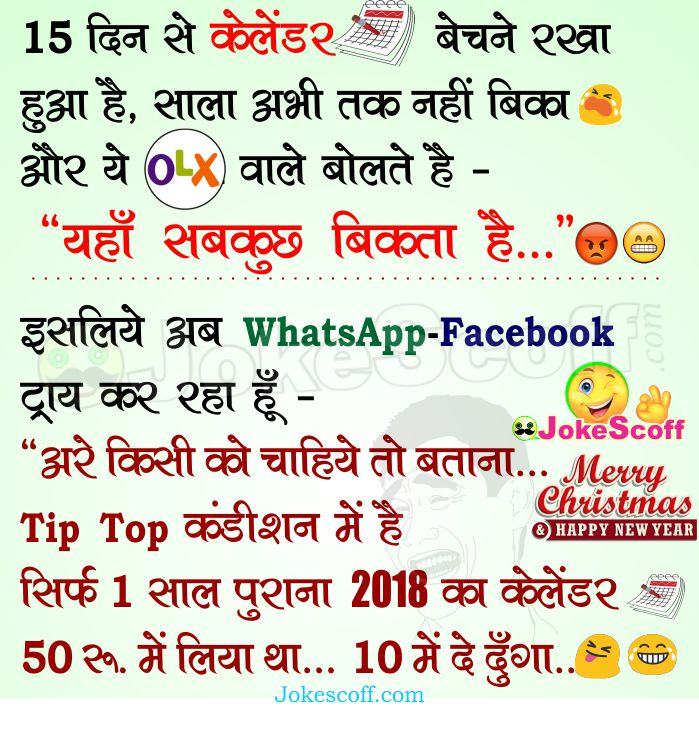 Topmost 10 Happy New Year 2019 Jokes Very Funniest Jokescoff
