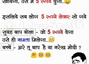 Funny Kids Jokes in Hindi