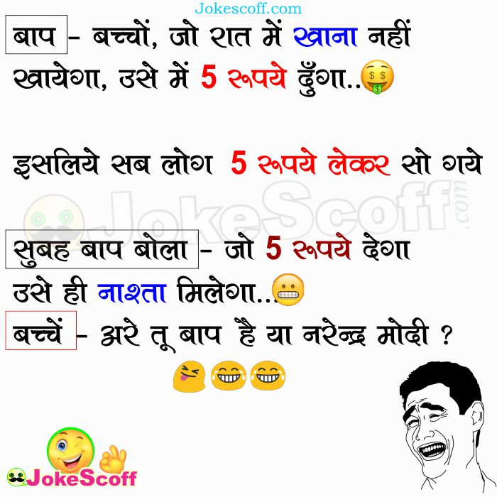 Funny Kids Jokes in Hindi