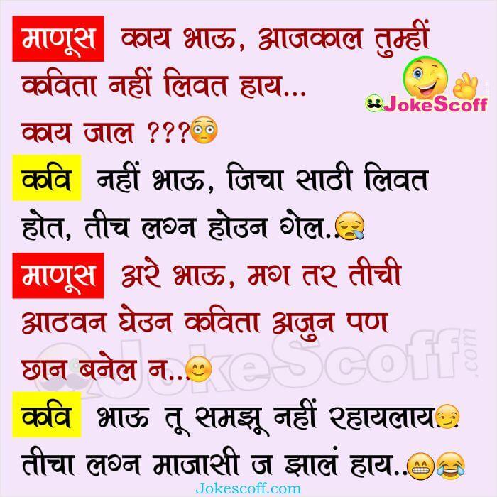 Funny Marathi New Jokes
