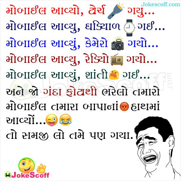 Funny Mobile Smartphone Jokes in Gujarati