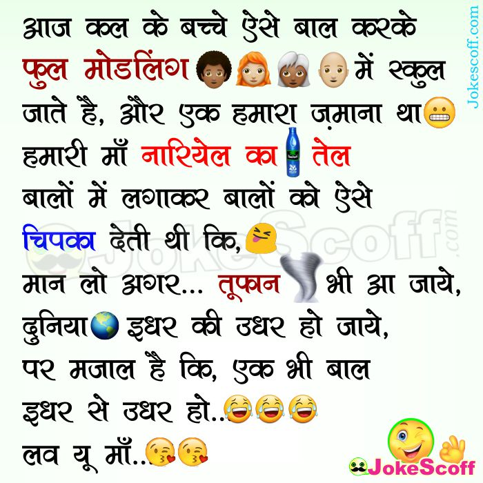 Funny New Jokes for WhatsApp Facebook