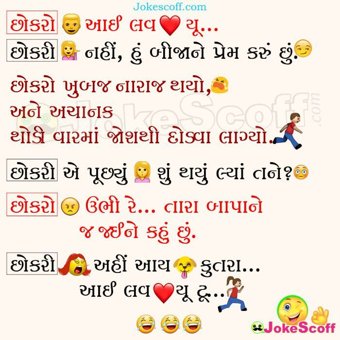 Girlfriend Boyfriend Funniest Gujarati Jokes for WhatsApp and Facebook
