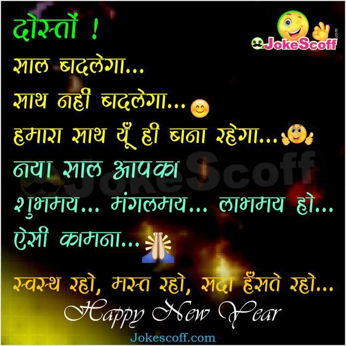 Happy New Year Jokescoff