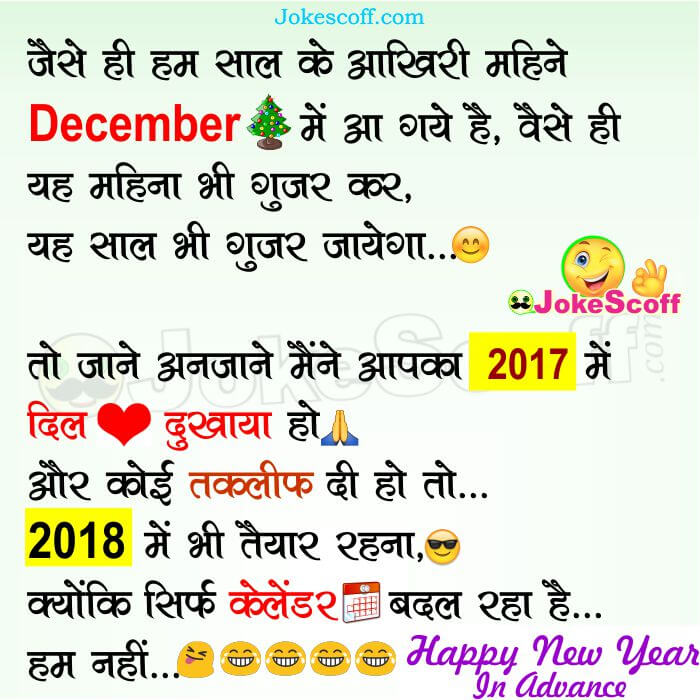 Jokes for Happy New Year 2018