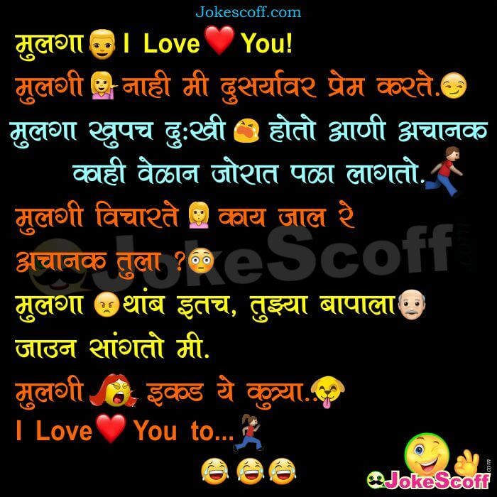 Mulga Mulgi Funny Lover Jokes In Marathi For Fb And Whatsapp Jokescoff