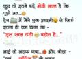 Narendra Modi Bhakt Funny Jokes for WhatsApp and Facebook