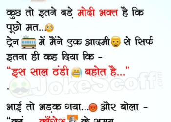 Narendra Modi Bhakt Funny Jokes for WhatsApp and Facebook