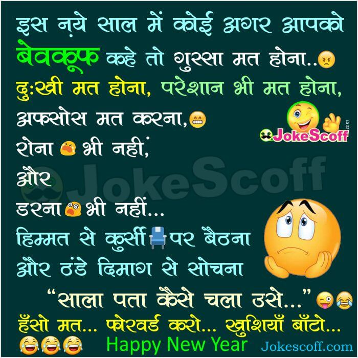 New Year Jokes in Hindi