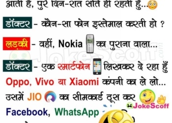 Oppo Vivo and Xiaomi and JIO Sim WhatsApp Jokes