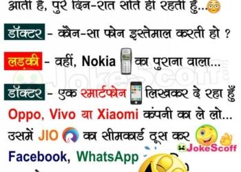 Oppo Vivo and Xiaomi and JIO Sim WhatsApp Jokes