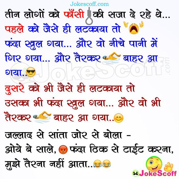 Santa Banta Latest Jokes