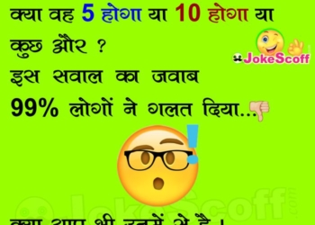 Simple Maths puzzles in Hindi for WhatsApp and Facebook