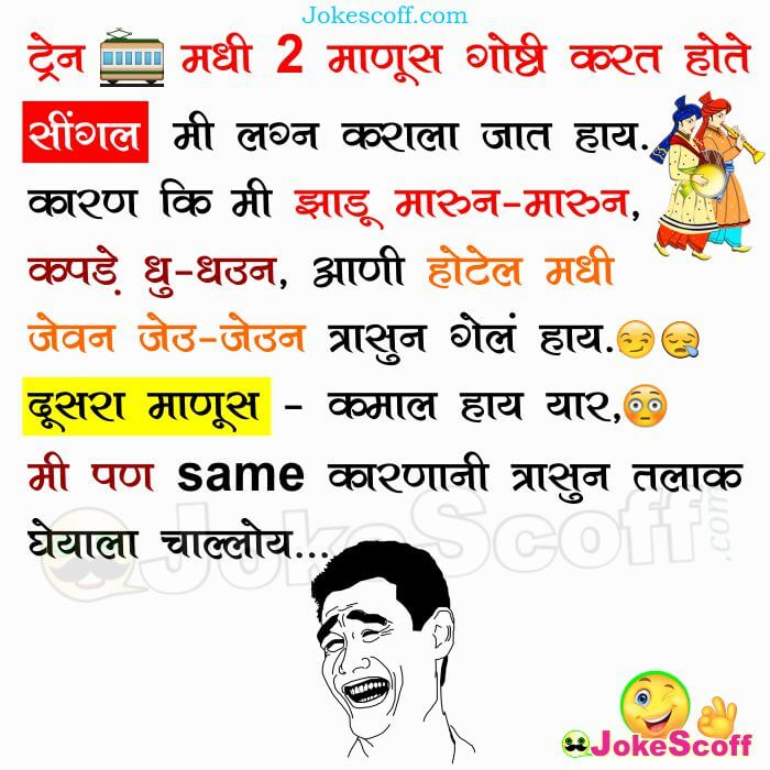 Single Jokes in Marathi for WhatsApp Facebook