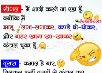 Single and Married Man Funny Jokes in Hindi