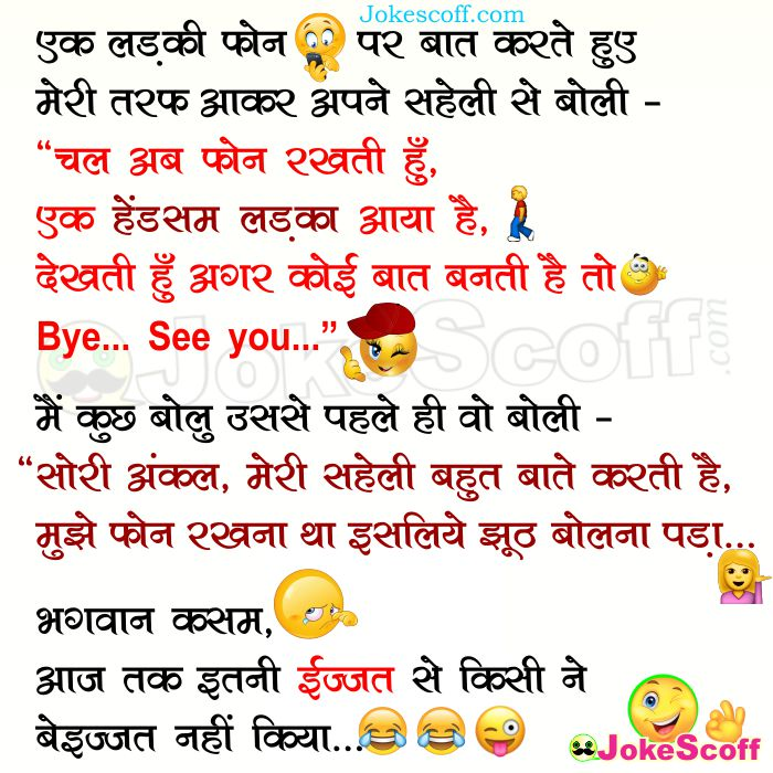 Solid Insult Jokes For Whatsapp And Facebook Share In Hindi