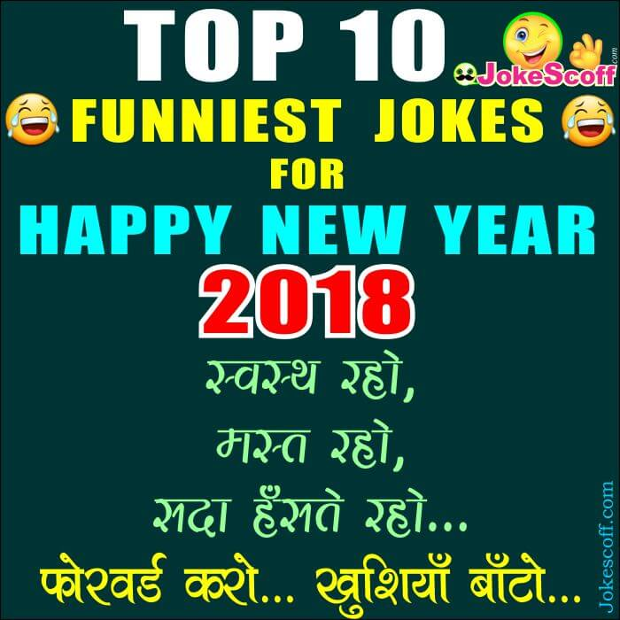 TOP 10 FUNNIEST HAPPY NEW YEAR JOKES