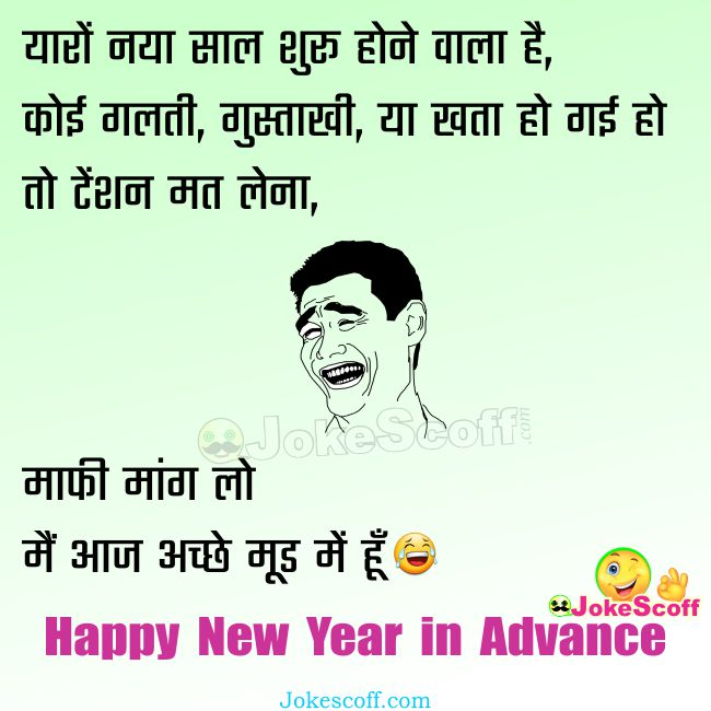 Very Funniest 2019 New year Jokes in Hindi