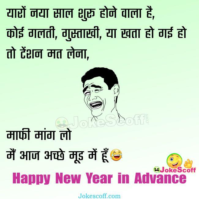 Very Funniest 2019 New year Jokes in Hindi