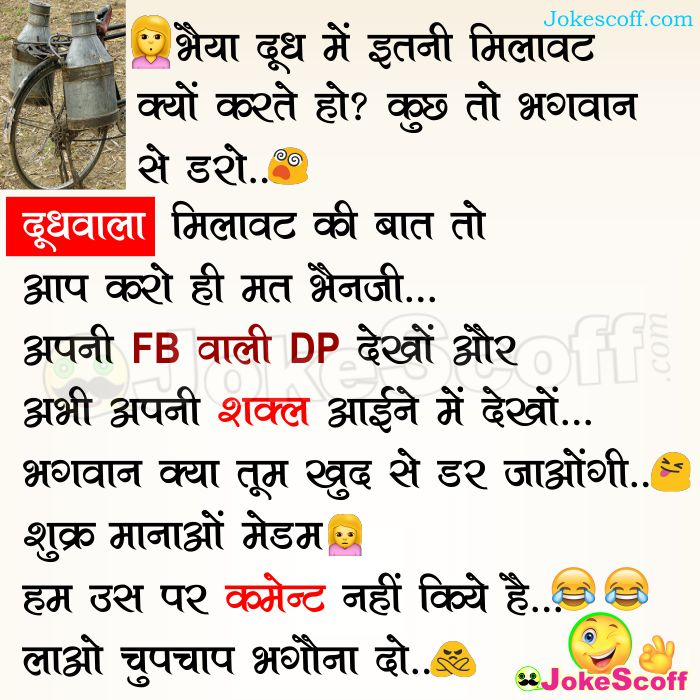Women DP Funny Facebook Jokes