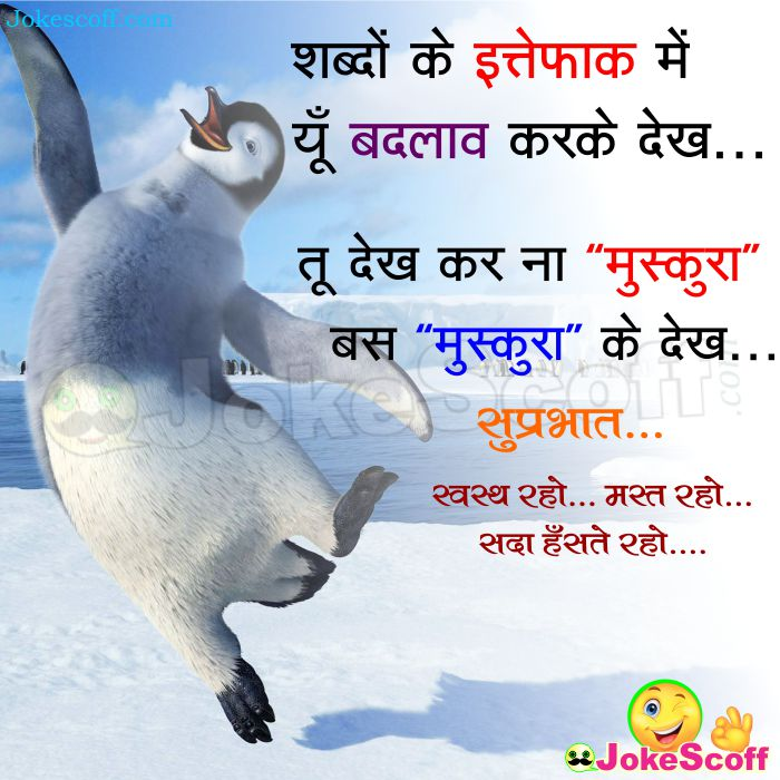 good morning quotes in hindi, suprabhat sms
