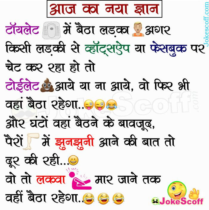 Aaj ka Gyan - WhatsApp Gyan Funny Toilet Jokes