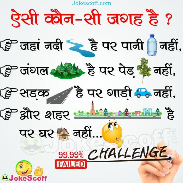 Aisi Kon si Jagah hai Jaha Nadi hai Pani Nahi - Puzzles Paheliya in Hindi