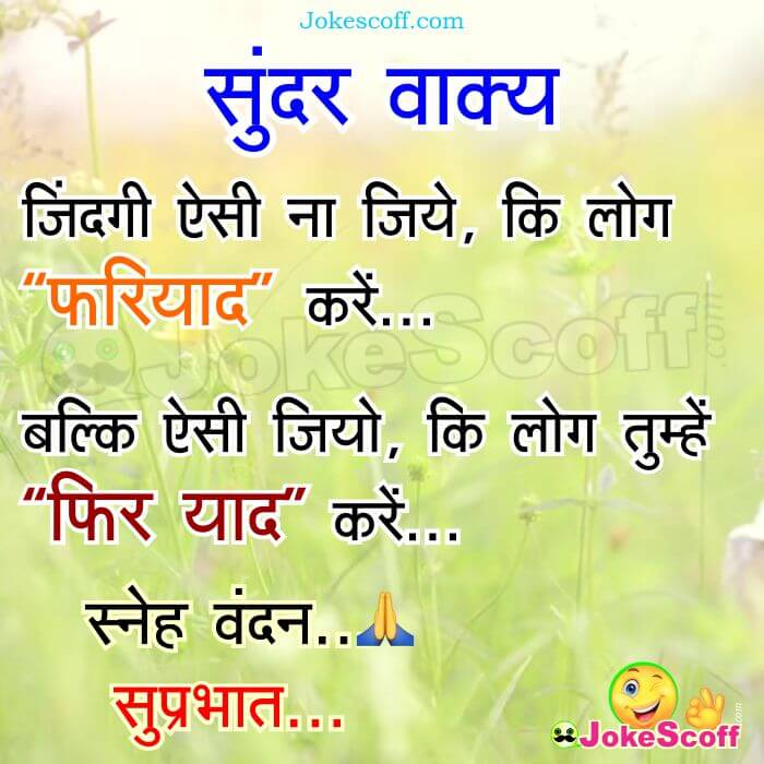 Beautiful Line for Good Morning SMS