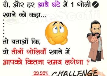 Doctor ne Aapko 3 Goliya di Har Aadhe Ghante me 1 Goli Puzzle Paheli in Hindi