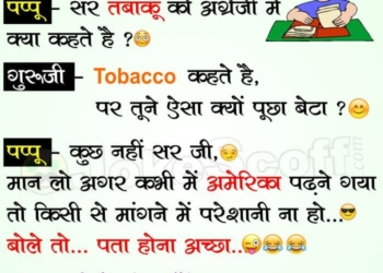 English Teacher and Pappu Jokes on Tobacco or Tambaku
