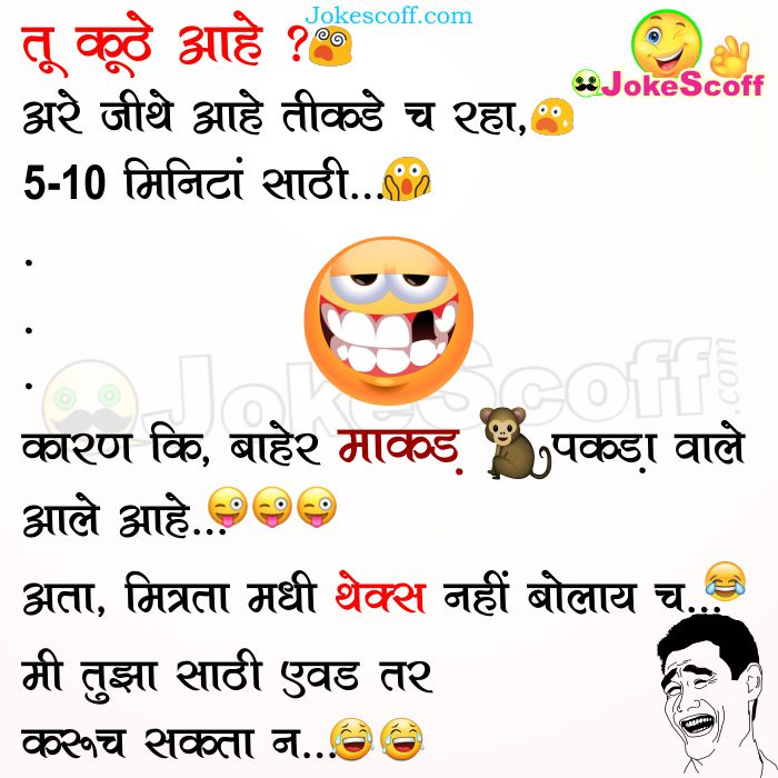 Funniest Marathi Jokes for Friends