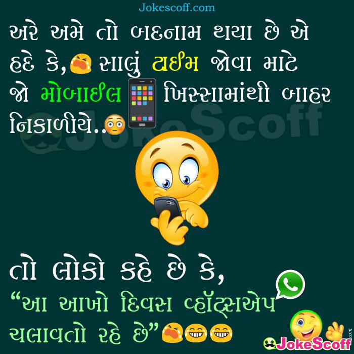 Funny WhatsApp Gujarati Jokes