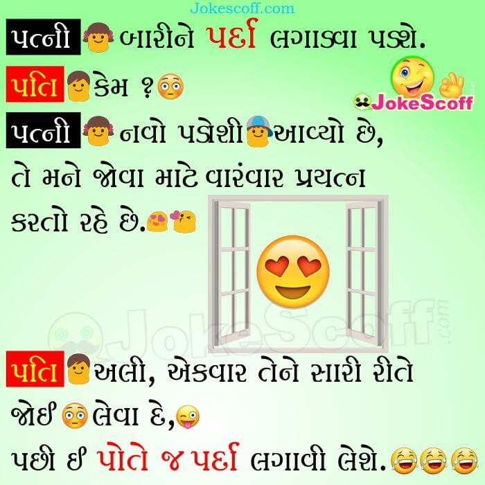 Gujarati Jokes Husband Wife Gujarati Jokes