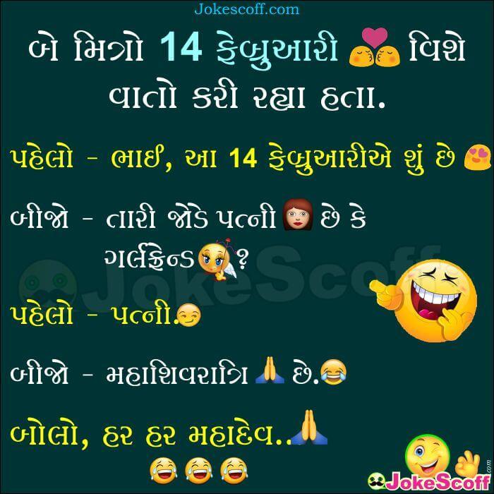 Gujarati Jokes on this Maha Shivratri vs Valentine 14 Feb 2018