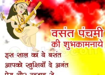 Happy Basant Panchami Wishes Quotes with Saraswati Image
