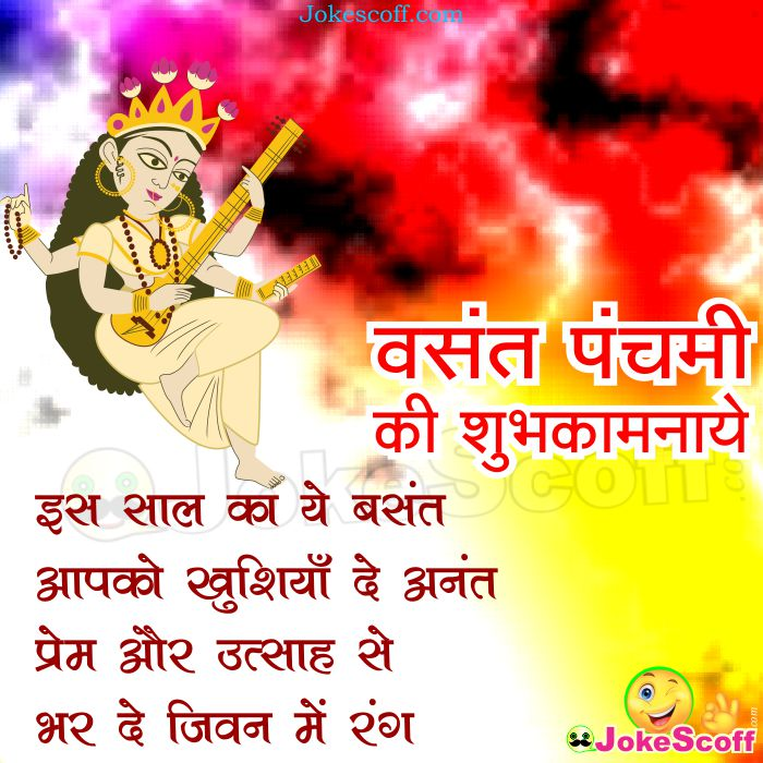 Happy Basant Panchami Wishes Quotes with Saraswati Image