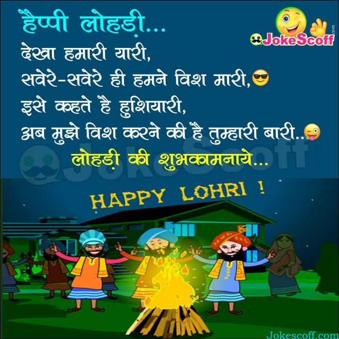 Happy Lohri Wishes Shayari in Hindi