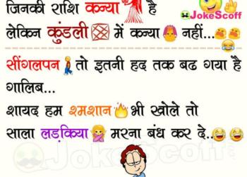 Height of Singleness Funny Jokes in Hindi