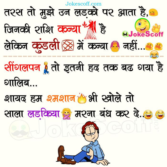 Height of Singleness Funny Jokes in Hindi