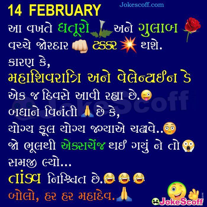 Jokes in Gujarati Maha Shivratri vs Valentine Day 14 Feb 2018