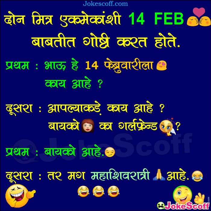 Jokes in Marathi on Maha Shivratri vs Velentine Day 14 Feb 2018