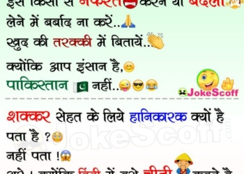 Life is Short Funny Quotes and Funny Pakistan Jokes
