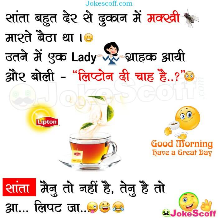 Lipton Tea Santa Banta Jokes Very Funny