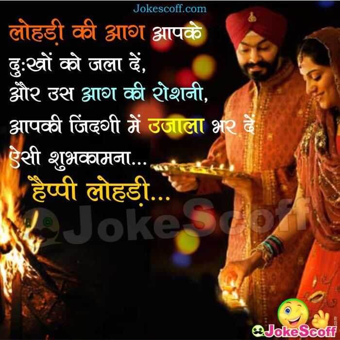 Lohri Quotes Wishes SMS