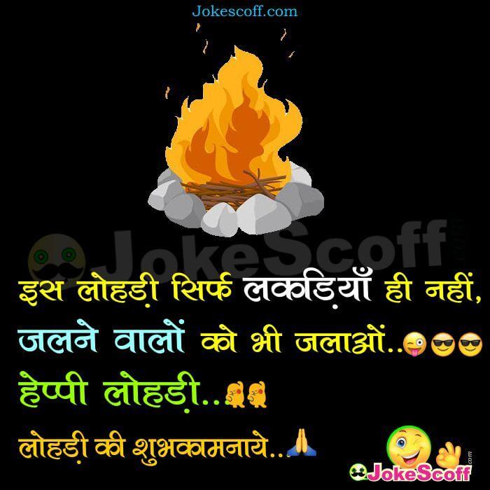 Top 25 lohri wishes sms lohri shayari in hindi and panjabi 2018 lohri whatsapp status m4hsunfo