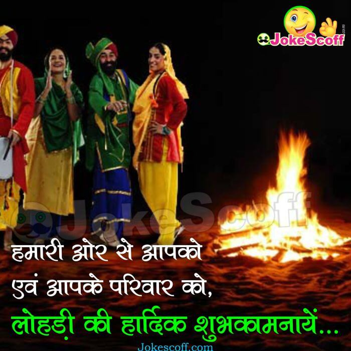 Lohri Wishes Message for WhatsApp and Facebook