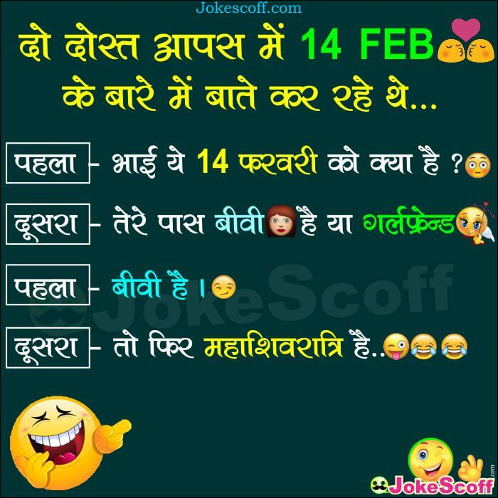 Maha Shivaratri vs Valentine Day Funny Jokes 14 February 2018