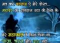 Mahakal Mahadev Best WhatsApp and Facebook Status
